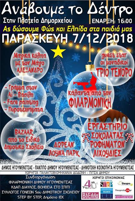 Ηγουμενίτσα: Σήμερα η φωταγώγηση του χριστουγεννιάτικου δέντρου