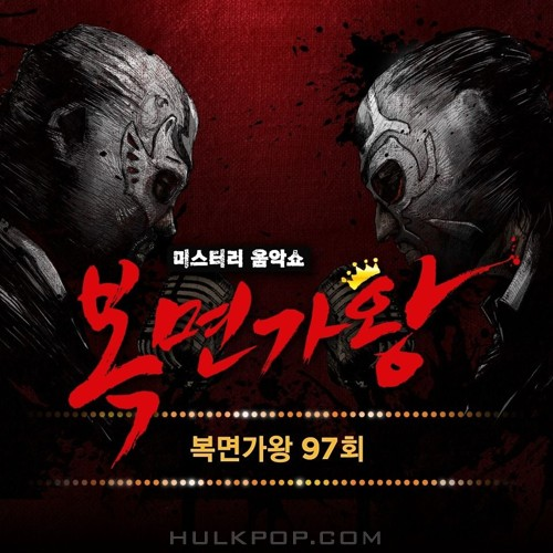 Various Artists – King of Mask Singer Ep.97