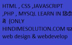 html tag क्या होते है और html language में tag का use कैसे करते है html all tag in हिंदी में