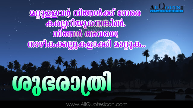Good-Night-Wallpapers-Malayalam-Quotes-Wishes-greetings-Life-Inspiration-Quotes-images-pictures-photos-free