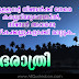 Malayalam Good Night Quotes Images HD Wallpapers Best Life Inspirational Malayalam Quotes Images