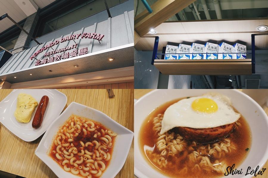 HOKKAIDO DAIRY FARM 北海道牧场餐厅