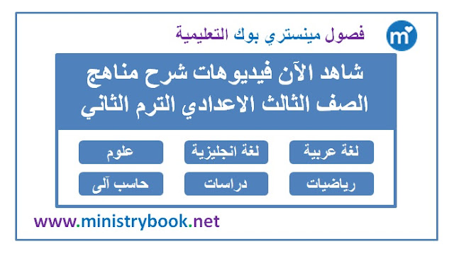 شرح مناهج الصف الثالث الاعدادي الترم الثاني