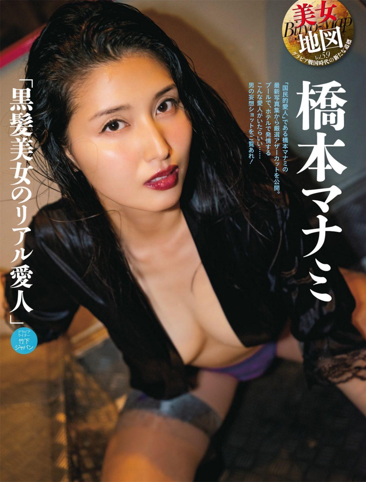 Manami Hashimoto 橋本マナミ, Shukan SPA! 2017.10.10 (週刊スパ 2017年10月10日号)