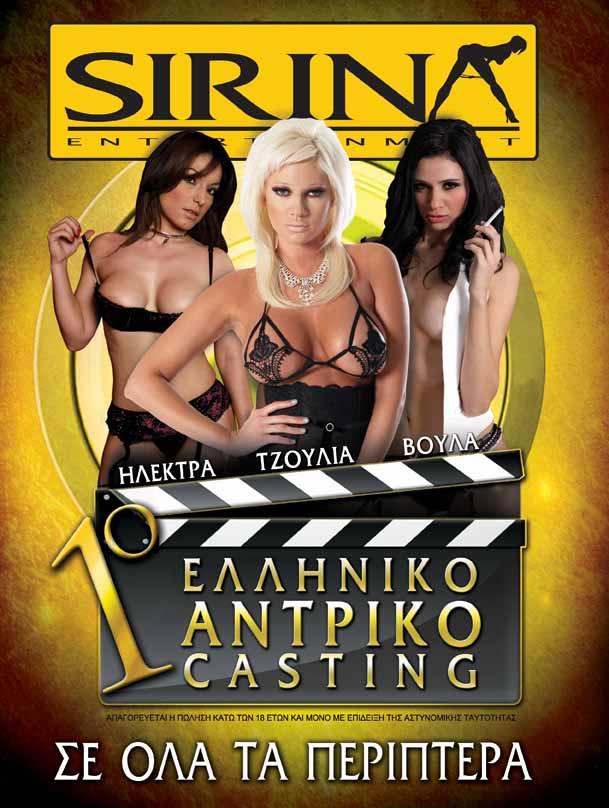 Ntouvli Porno DVD Blog