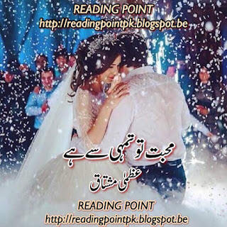 Mohabbat to tumhi se hai by Uzma Mushtaq Complete Part 1 Online Reading