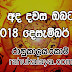 Dawase lagna palapala 2018-12-09 | අද ලග්න පලාපල