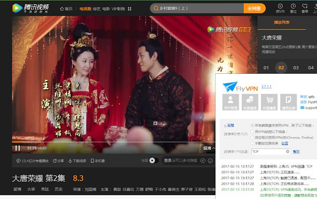 上海VPN線上看大唐榮耀