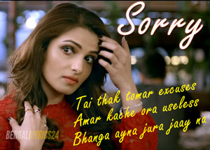 sorry lyrics - michael, somlata acharyya chowdhury