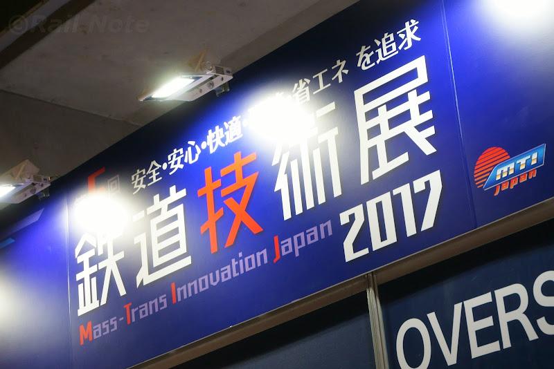 鉄道技術展2017ロゴ