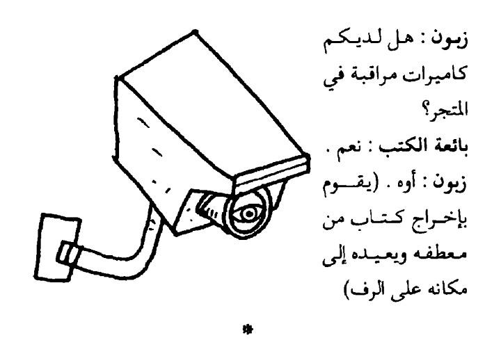 تحميل كتاب السياسة اللغوية في البلاد العربية pdf