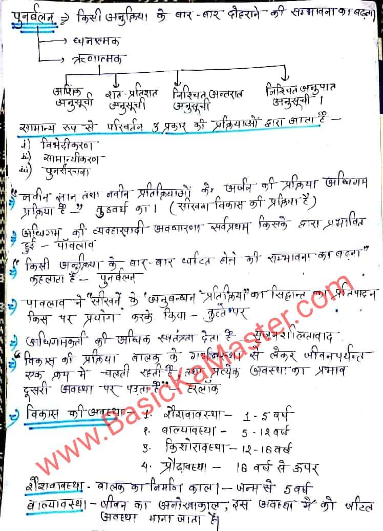 बाल विकास Hand written Short notes- 3