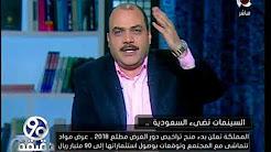 برنامج 90 دقيقة حلقة الاثنين 11-12-2017 مع محمد الباز