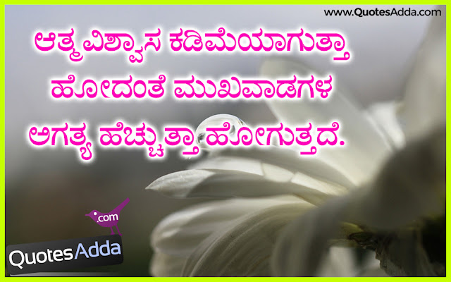 best-kannada-life-confidence-quotations-online