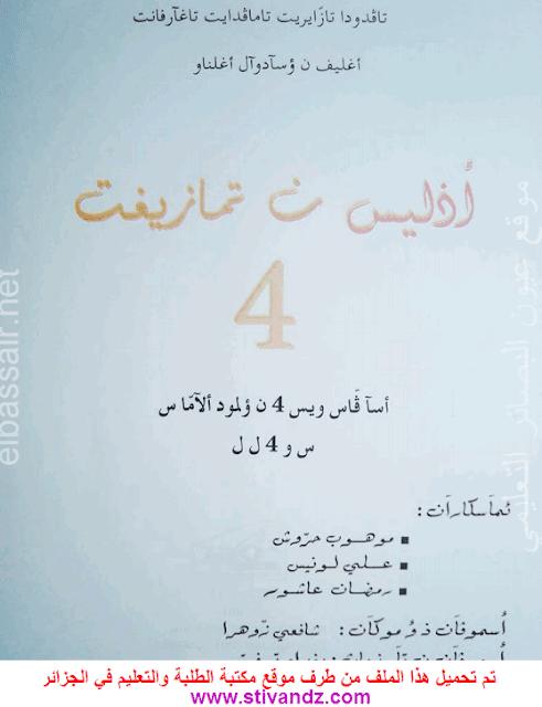 كتاب اللغة الأمازيغية لسنة الرابعة متوسط