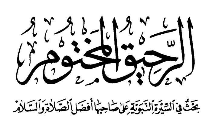 تحميل كتاب قصص القران للشيخ محمود المصرى