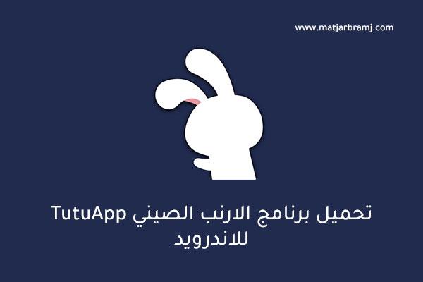 تحميل برنامج الارنب الصيني TutuApp 2019 للاندرويد