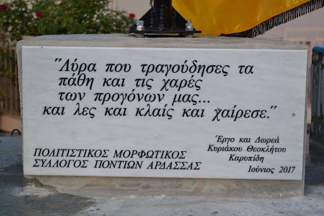 Μία Ποντιακή λύρα 2,5 μέτρων κοσμεί πλέον την Άρδασσα