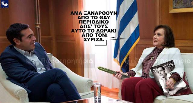 Ο ΣΥΡΙΖΑ είναι ...προοδευτικός;