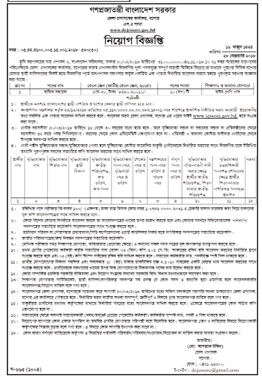 Deputy Commissioner (DC), Jessore  Office Job Circular 2018