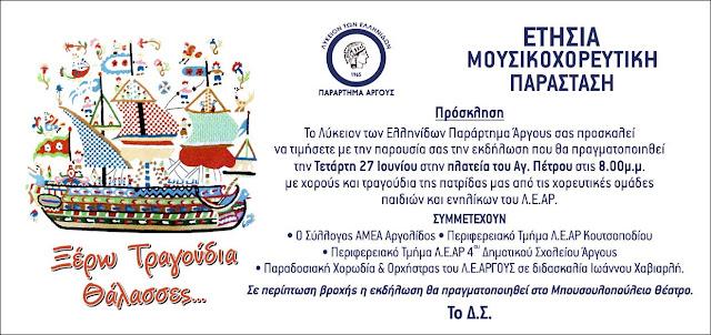 Ετήσια Μουσικοχορευτική Παράσταση από το Λύκειον Ελληνίδων Άργους