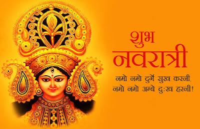 हैप्पी नवरात्रि हिंदी स्टेटस Happy Navratri Hindi status