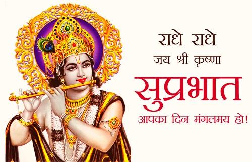 God Krishna Good Morning Picture Hindi
