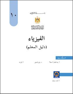 كتاب دليل المعلم فيزياء الصف العاشر ـ الجديد pdf دولة فلسطين، دليل معلم المنهاج الفلسطيني الجديد 2018-2019 pdf