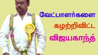 Vijayakanth refused to give money for DMDK Candidates