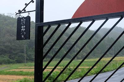 鳥取の窯元・工芸 クラフト館 岩井窯