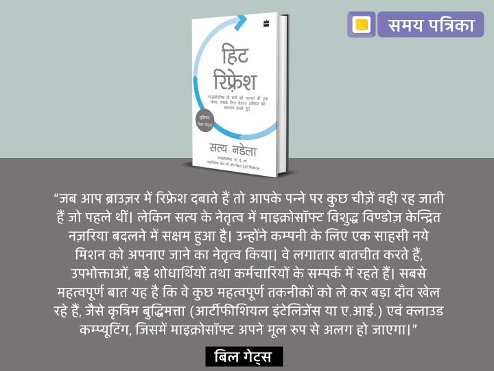 book in hindi by satya nadela