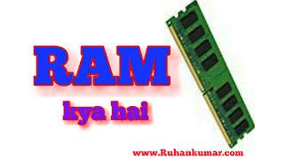 RAM kya hai? RAM kam kaise karta hai hindi