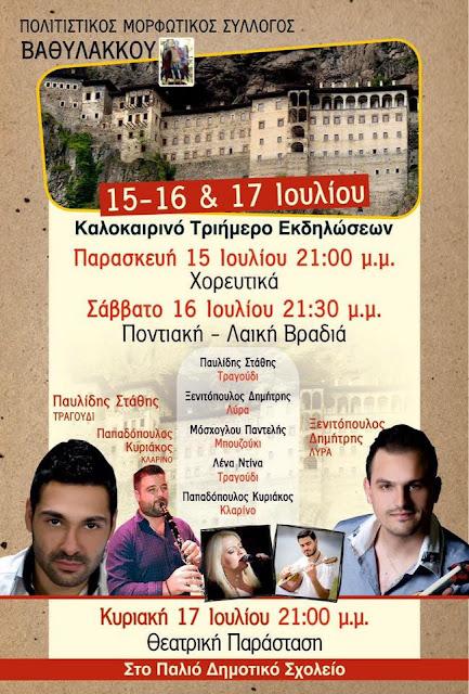 Τριήμερο Ποντιακών εκδηλώσεων στον Βαθύλακκο Κοζάνης