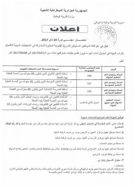 الامتحانات المهنية للاساتذة 29 ماي 2017 ام البواقي