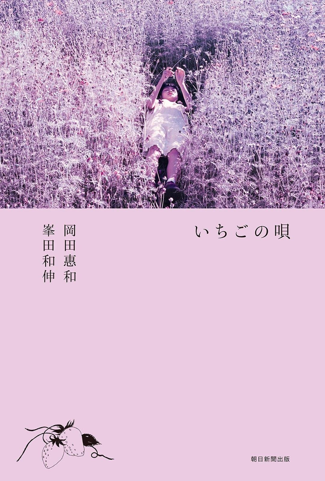 Ichigo No Uta - Yoshikazu Okad