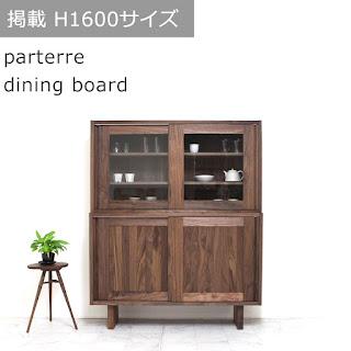 【DB-E-015】パルテール ダイニングボード