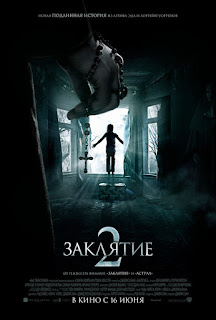 Заклятие 2 / The Conjuring 2 (2016)