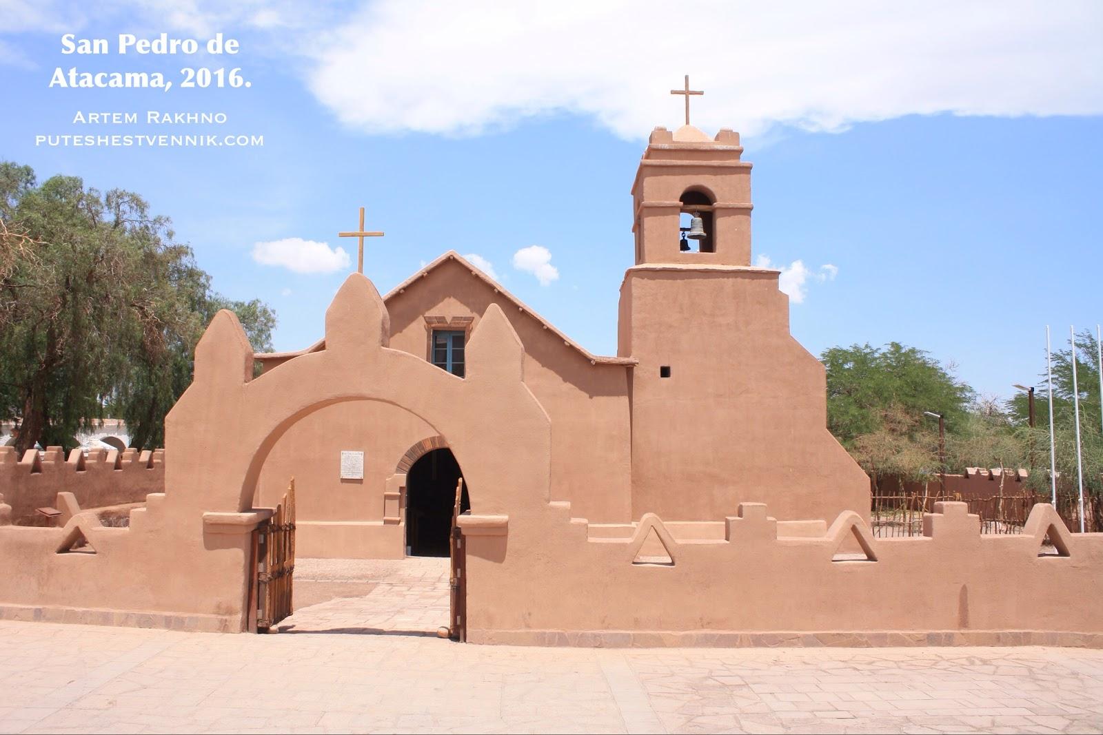 Католический храм в Сан-Педро-де-Атакама