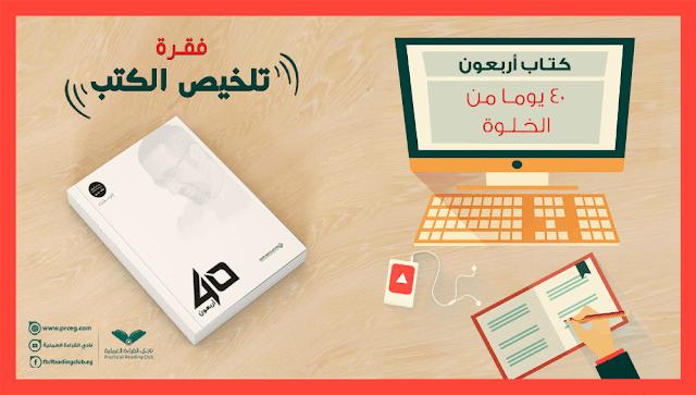 خواطر احمد الشقيري - ملخص كتاب 40 يوم - نصائح مهمة للشباب!