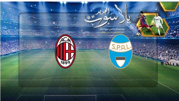 نتيجة مباراة ميلان وسبال بتاريخ 26-05-2019 الدوري الايطالي