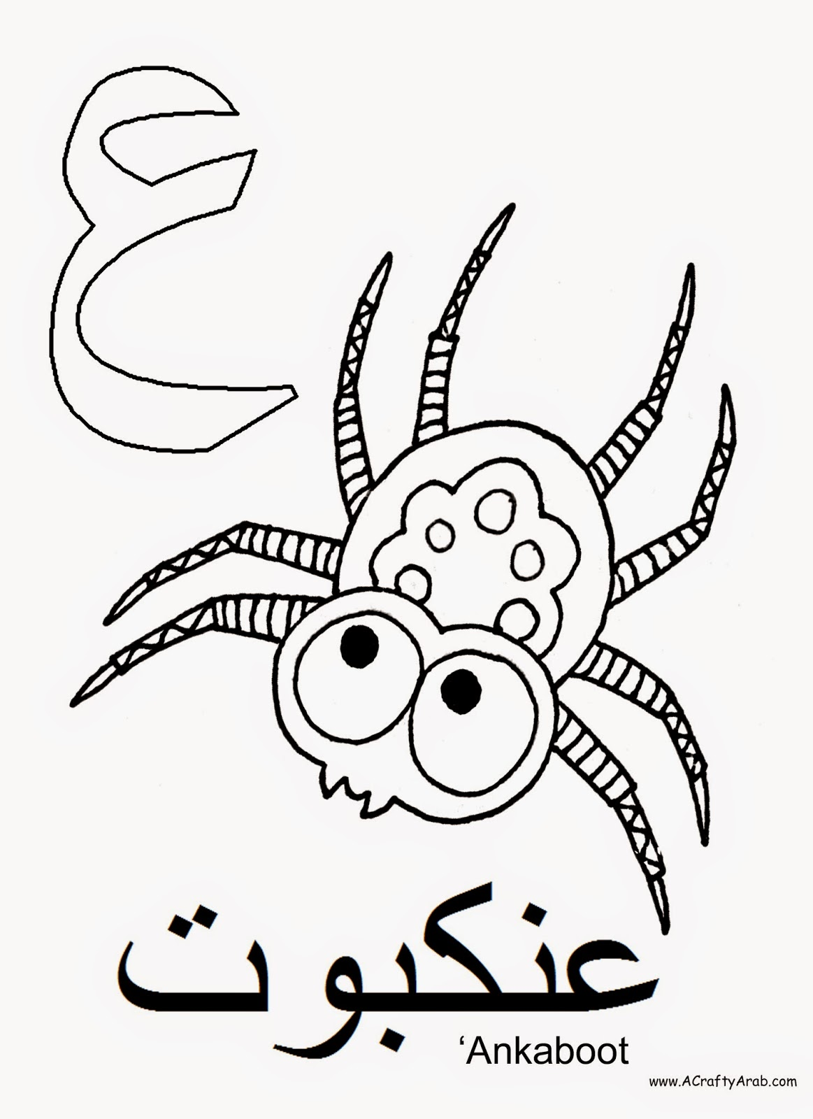 Arabic Alphabet Coloring Pages Ayn Is For Ankaboot