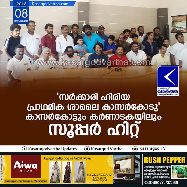 Kasaragod, News, Karnataka, Cinema, Film, Entertainment, Kannada Film, Sarkari Hiriya Prathamika Shale was super hit