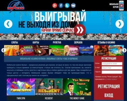 Играть игровые автоматы вулкан онлайн