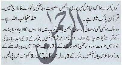 Surah Rehman | Islamic Books in Urdu Pdf
