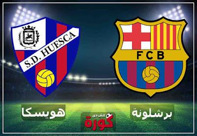 مشاهدة مباراة برشلونة وهويسكا بث مباشر اليوم