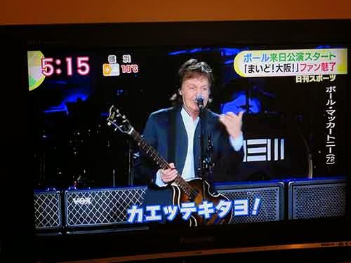 ポール・マッカートニーのアウト・ゼアジャパン・ツアー大阪ライブ