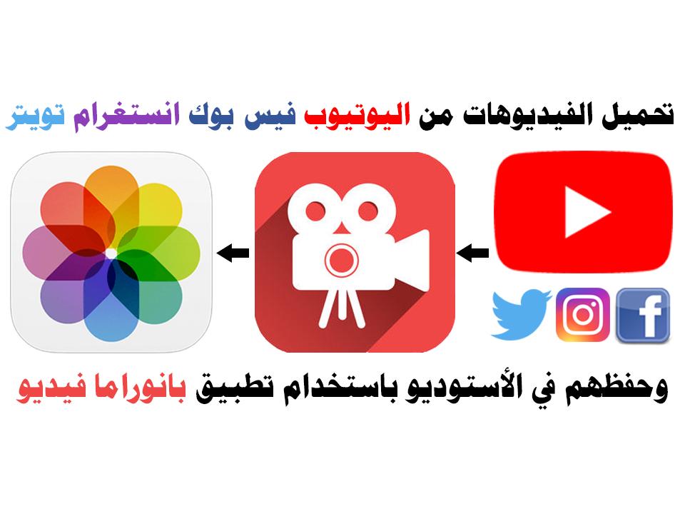 تحميل الفيديو من اليوتيوب وحفظه في الاستديو للايفون والايباد