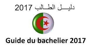 دليل حـــاملي شهــادة البكـــالوريا 2017 PDF