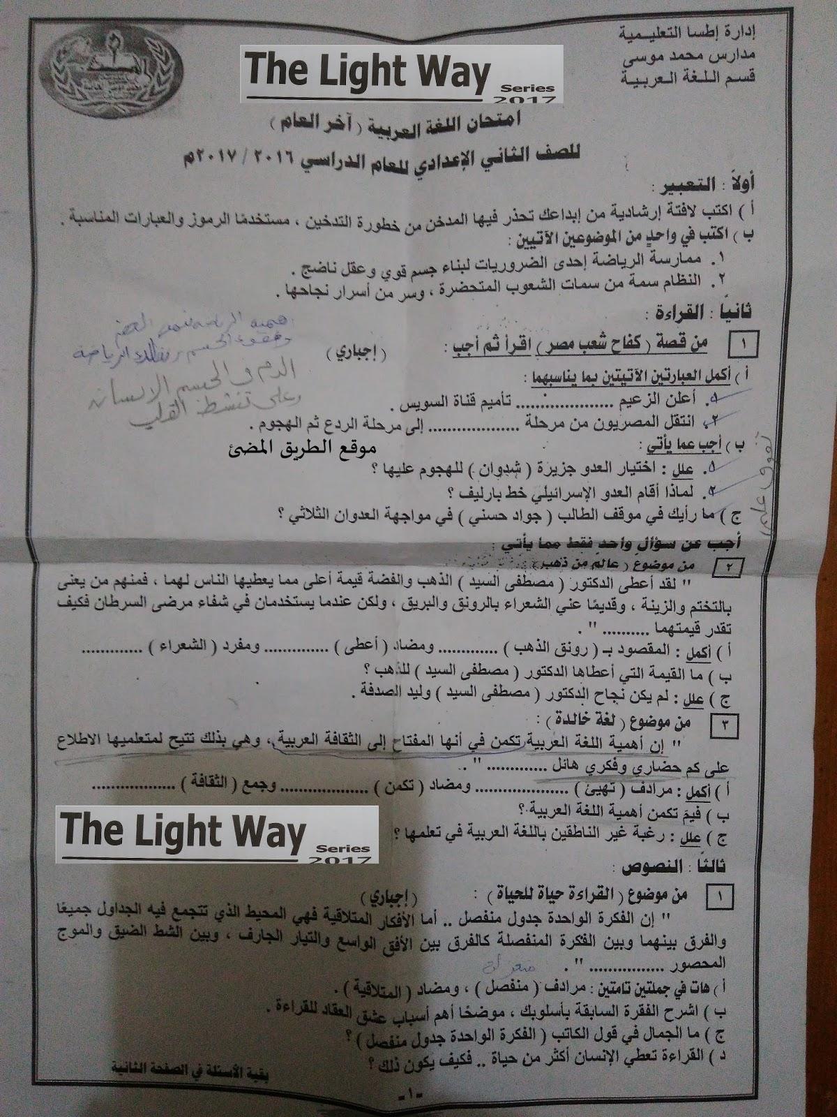 تحميل امتحانات اللغه العربيه الرسمية والفعلية لمحافظة الفيوم الصف الثاني الاعدادي الترم الثاني