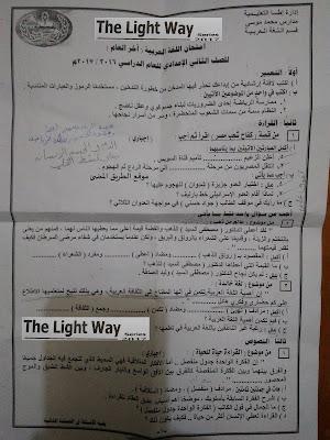تحميل إمتحانات اللغه العربيه الرسمية والفعلية لمحافظة الفيوم الصف الثاني الاعدادي الترم الثاني